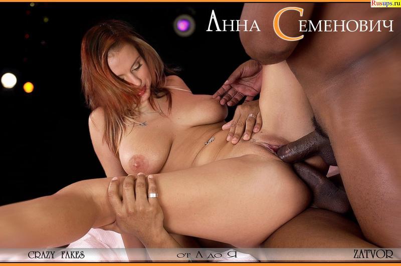Интересное об Анне Семенович. Анна Семенович порно (150 фото) фотосеты, ча