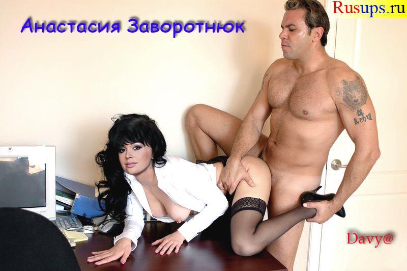 Очень голая Анастасия Заворотнюк Онлайн секс игры, скачать секс игры.