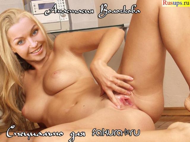 Интимное фото и эротика голая Анастасия Волочкова.