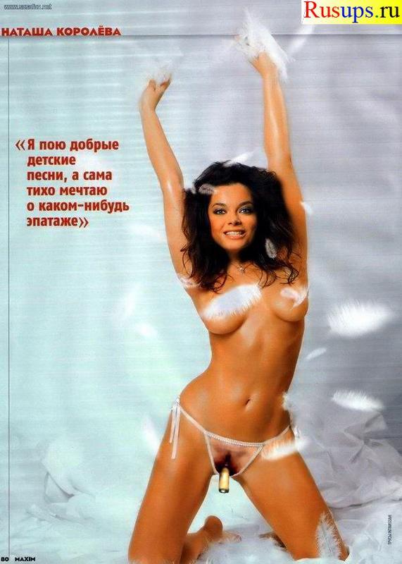 Секс видео Наташи Королевой.